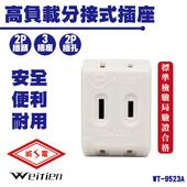 《威電》威電 9523A 高負載分接式插座 4入裝(威電 9523A 高負載分接式插座 4入裝)