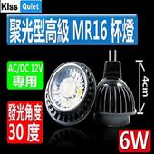 《KISS QUIET》<<KISS QUIET>> 聚光(30度)(白光/黃光) 6W /MR16杯燈/12V-1入(黃光 3000K)