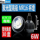 《KISS QUIET》<<KISS QUIET>> 聚光(30度)(白光/黃光) 6W /MR16杯燈/12V-1入(白光 6000K)