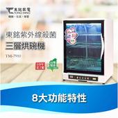 《東銘》三層紫外線烘碗機 TM-7910 $3990
