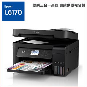 EPSON EPSON L6170 雙網三合一高速 連續供墨複合機(L6170)