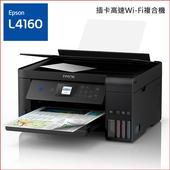 《EPSON》L4160 Wi-Fi三合一插卡/螢幕 連續供墨複合機(L4160)