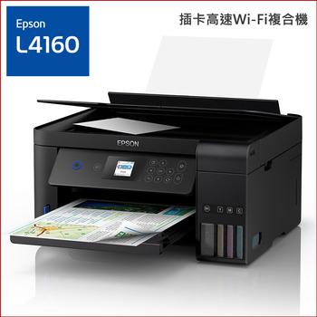 EPSON L4160 Wi-Fi三合一插卡/螢幕 連續供墨複合機(L4160)