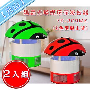 元山 捕蚊瓢蟲光觸媒環保滅蚊器--2色隨機出貨(YS-309MK--2入組)