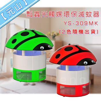 元山 捕蚊瓢蟲光觸媒環保滅蚊器--2色隨機出貨(YS-309MK)