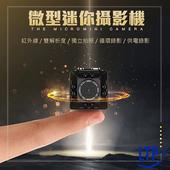 《LTP》迷你微型8顆紅外線可循環錄影邊充邊錄攝影機(CP002-Plus)