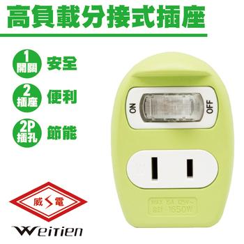 威電 威電 WT-0823 高負載分接式插座(威電 WT-0823 高負載分接式插座)