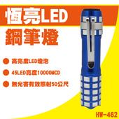 HW-462 恆亮LED鋼筆燈 1入