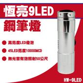 HW-9LED 鋁合金手電筒 1入