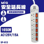 《MIG明家》SP-613-6 6插座安全延長線 15A 1入