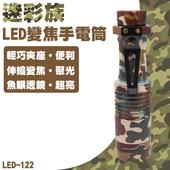《米里》LD-122 迷彩族LED變焦手電筒 1入