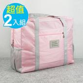 《韓版》牛津布糖果色大容量多用旅行收納袋-二入組(櫻花粉X2)
