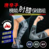 《限時加贈襪子2雙-伊吉Eanorji》唐辛子機能肘膝保健組(手臂套X2+護腿套X2)靛藍 $499