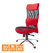 《GXG》高背美姿 電腦椅 (無扶手) TW-173LUNH(請備註顏色)