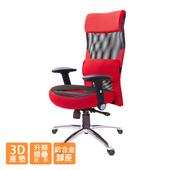《GXG》高背美姿 電腦椅 (摺疊扶手) TW-173LU1(請備註顏色)