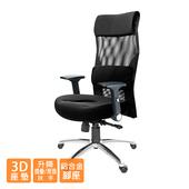 《GXG》高背美姿 電腦椅 (摺疊滑面扶手) TW-173LU3(請備註顏色)