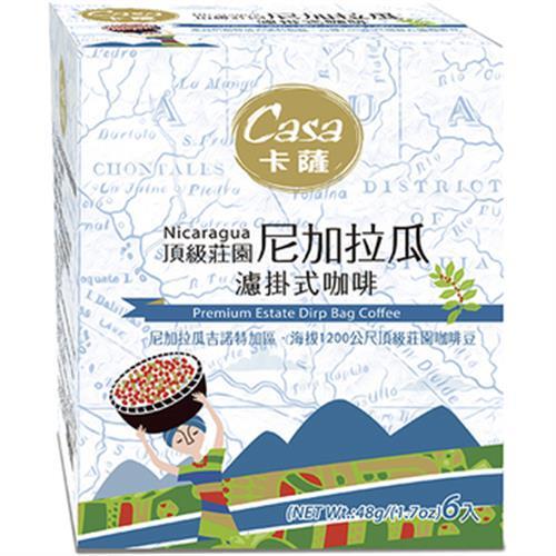 卡薩Casa 濾掛式咖啡8g*6入/盒(尼加拉瓜頂級莊園)
