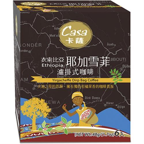 卡薩Casa 濾掛式咖啡8g*6入/盒(衣索比亞耶加雪菲)