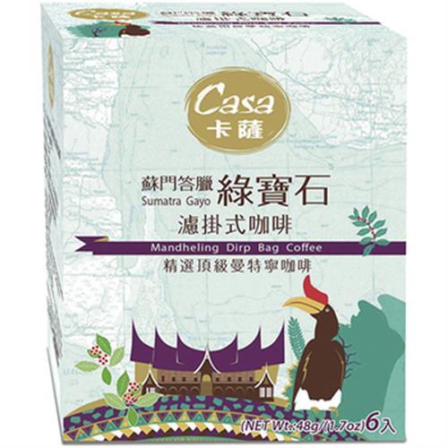 卡薩Casa 濾掛式咖啡8g*6入/盒(蘇門答臘綠寶石)