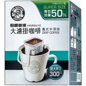 《伯朗》大濾掛咖啡15g*10包/盒(義式中深焙)