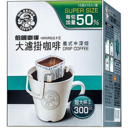 伯朗 大濾掛咖啡15g*10包/盒(義式中深焙)