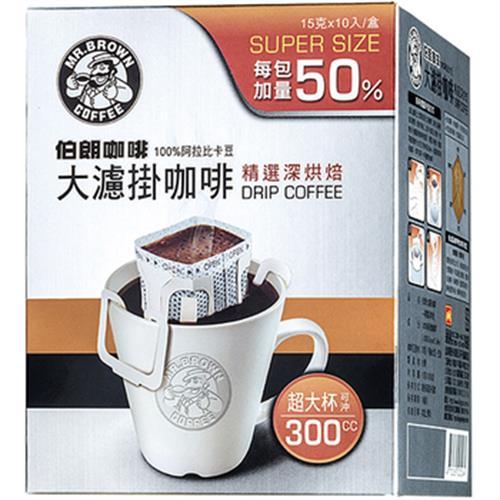 伯朗 大濾掛咖啡15g*10包/盒(精選深烘焙)
