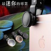輕羽量級 德國肖特玻璃零變形手機光學廣角鏡頭0.65X CPL(黑色)