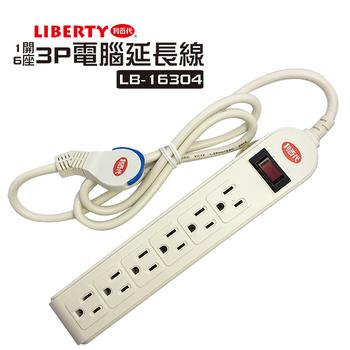 利百代 LB-16304 1開6座 3P電腦延長線  1入