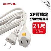 《利百代》利百代 LB-1221  2P可鎖定分離式電源線-21尺  1入(利百代 LB-1221  2P可鎖定分離式電源線-21尺)