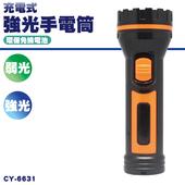 《熊讚》CY-6631 充電式強光手電筒(CY-6631 充電式強光手電筒)