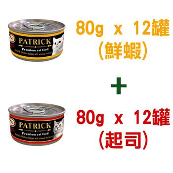派脆客 鮮食機能性貓罐【起司+鮮蝦】(80g x 24罐)(80g x 24罐)
