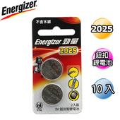 《Energizer 勁量》CR2025鈕扣 鋰電池10入(CR2025鈕扣 鋰電池10入)