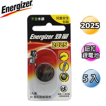 《Energizer 勁量》CR2025鈕扣 鋰電池5入(CR2025鈕扣 鋰電池5入)