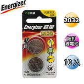 《Energizer 勁量》CR2032鈕扣 鋰電池10入(CR2032鈕扣 鋰電池10入)