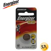 《Energizer 勁量》CR1616鈕扣 鋰電池5入(CR1616鈕扣 鋰電池5入)