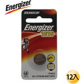 《Energizer勁量》CR1616鈕扣 鋰電池 12入(CR1616鈕扣 鋰電池 12入)