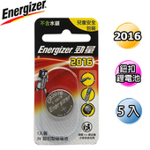 《Energizer 勁量》CR2016鈕扣 鋰電池5入(CR2016鈕扣 鋰電池5入)
