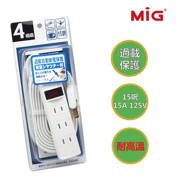 《MIG明家》4插座安全延長線 (SP-422) 15A 1入