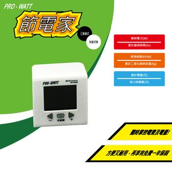 ★結帳現折★華志 節電家 EC-05EB 用電計費器 1入