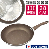 《JOY HOME》大理石八層重力鑄造28cm不沾平底鍋(電磁爐適用)(28cm)