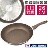 《JOY HOME》大理石八層重力鑄造26cm不沾平底鍋(電磁爐適用)(26cm)