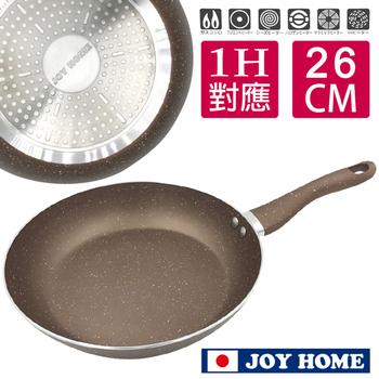《JOY HOME》大理石八層重力鑄造26cm不沾平底鍋(電磁爐適用)(26cm)加碼買就送萬用清潔皂一入(數量有限,送完為止)