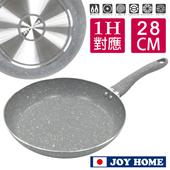 《JOY HOME》大理石八層重力鑄造28cm不沾平底鍋(28cm-不可電磁爐)