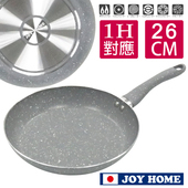《JOY HOME》大理石八層重力鑄造26cm不沾平底鍋(26cm-不可電磁爐)