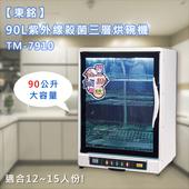 《東銘》90L紫外線殺菌三層烘碗機(TM-7910)
