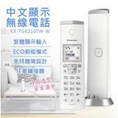 《國際牌PANASONIC》中文顯示時尚造型無線電話 KX-TGK210TW