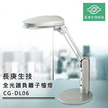 長庚生技 全光譜負離子檯燈(CG-DL06)