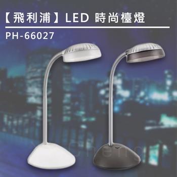 《飛利浦》LED 時尚檯燈(PH-66027)