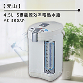 《元山》4.5L電熱水瓶 5級能源效率(YS-590AP)