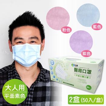 伯康 醫用口罩 大人平面素色(共三色)(藍色X2盒(50片/盒))